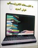 مجموعه تست دروس رشته علم اطلاعات و دانش شناسی (کتابداری سابق)
