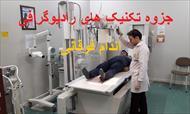 جزوه تکنیک های رادیوگرافی اندام های فوقانی