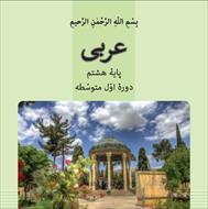 فیلم آموزش کامل درس ششم عربی پایه هشتم با عنوان فی السفر (در سفر)