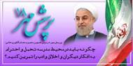 پاسخ به پرسش مهر سال 96 رئیس جمهور حسن روحانی