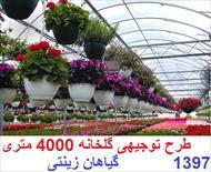 طرح توجیهی گلخانه پرورش گیاهان زینتی 4000 متری سال97