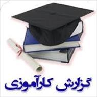 گزارش کارآموزی مخابرات در اداره مخابرات شهرستان نهاوند