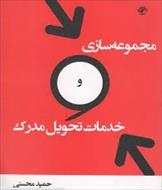 پاورپوینت کتاب مجموعه سازی و خدمات تحویل مدرک حمید محسنی