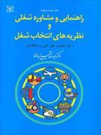 خلاصه فصول نهم تا دوازدهم کتاب راهنمایی و مشاوره شغلی و حرفه ای و نظریه های انتخاب شغل شفیع آبادی