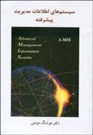 جزوه خلاصه کتاب سیستم های اطلاعاتی مدیریت MIS دکتر هوشنگ مومنی