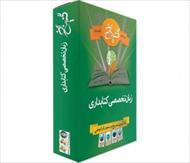 جزوه آموزشی زبان تخصصی رشته علم اطلاعات و دانش شناسی (کتاب داری سابق)