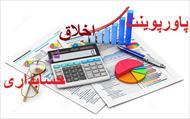 پاو وینت اخلاق در حسابداری